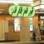 Señales en el metro de Japón
