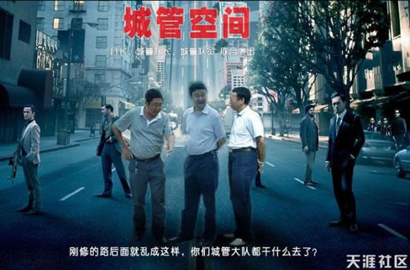 Propaganda China Photoshop (12)