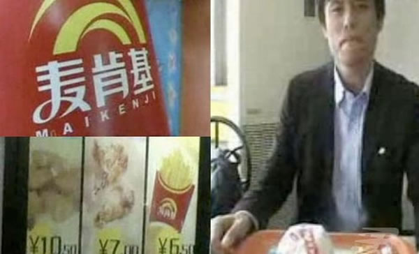 McDonalds (5)