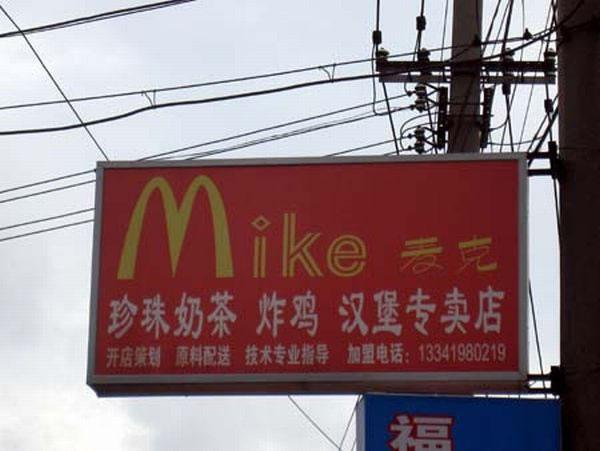 McDonalds (17)