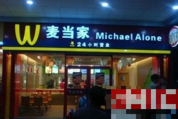 McDonalds (22)