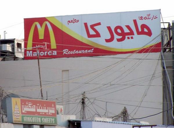 McDonalds (25)