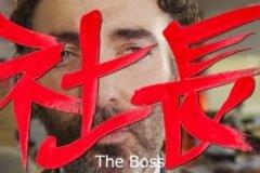 Video The Boss