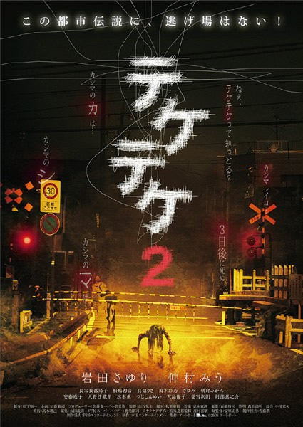 Leyendas urbanas Japón (7)