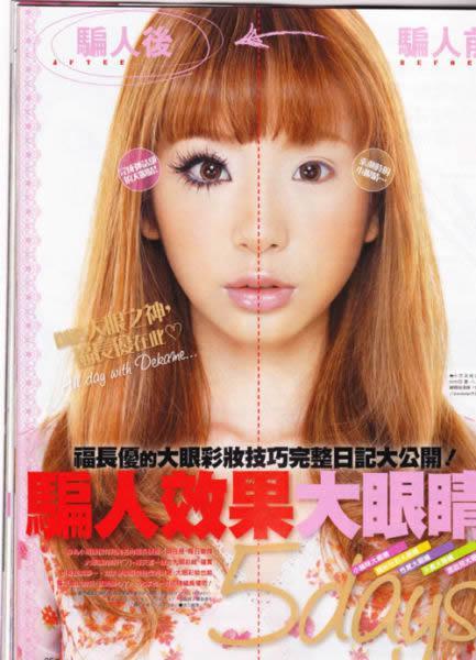 Maquillaje el antes y después (13)