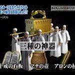 ¿El arca de la Alianza se encuentra en Japón?