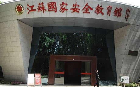Museo Jiangsu National Security Education