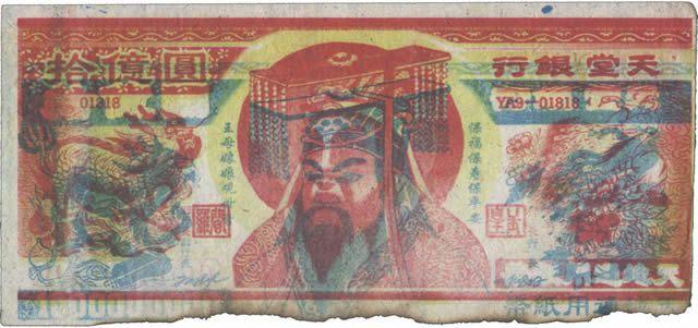 Dinero Fantasma tradición china (6)