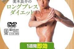 Miki Ryosuke