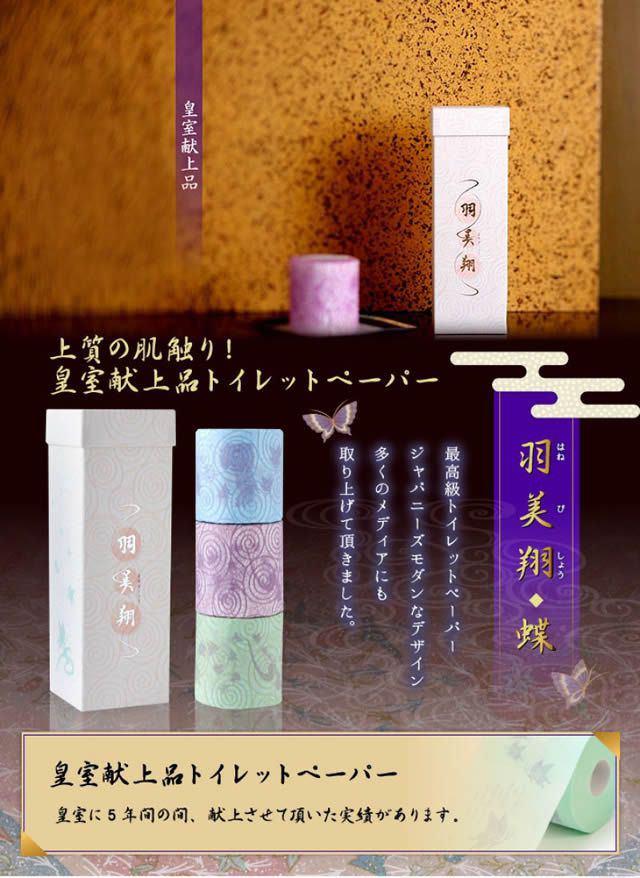 papel higiénico Hanebisho (4)