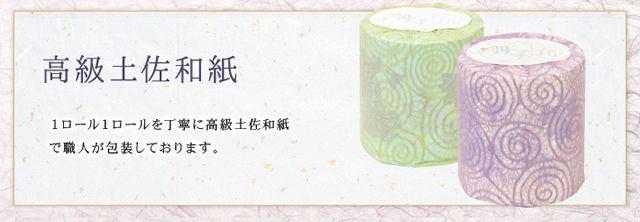 papel higiénico Hanebisho (2)
