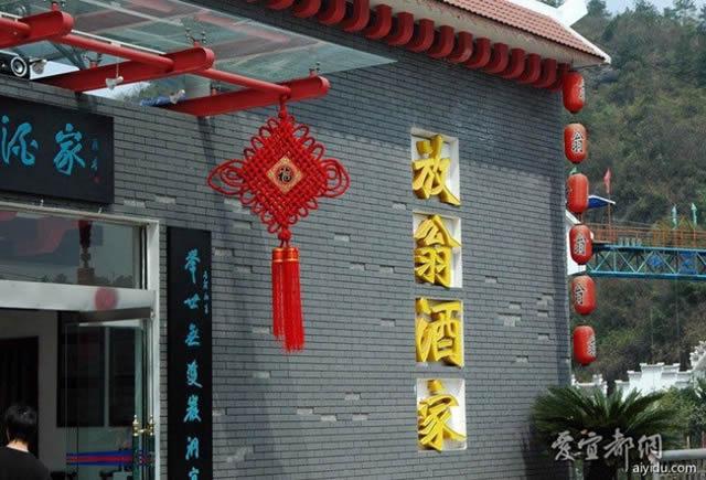 fangweng restaurante china (6)