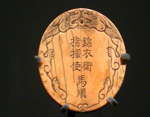 Jinyiwei