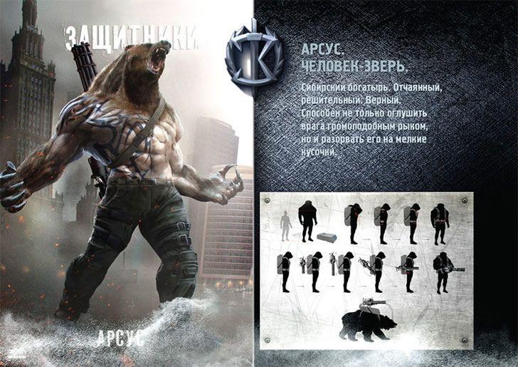 guardians pelicula (2) Arsus