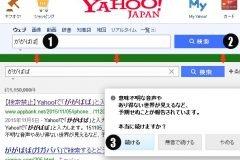 """No busques """"Gagababa"""" (ががばば) en Yahoo! Japón"""