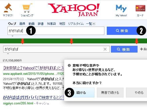 Gagababa yahoo japon
