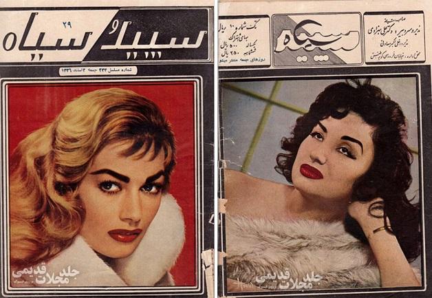 moda iran decada 70 (18)