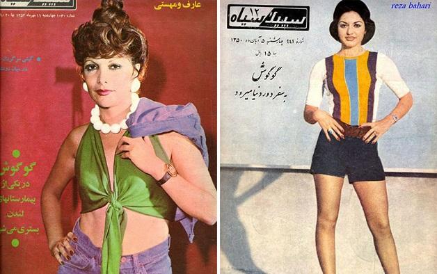 moda iran decada 70 (19)
