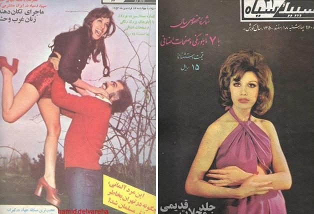 moda iran decada 70 (20)