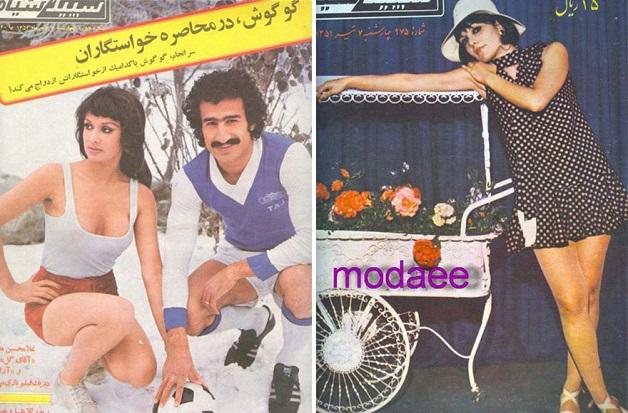 moda iran decada 70 (21)
