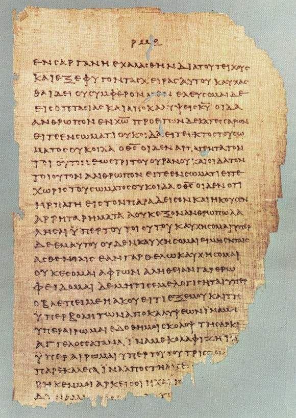 Folio de papiro perteneciente a la  Segunda epístola a los corintios.