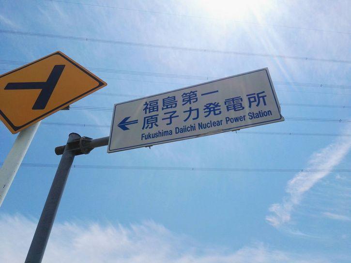 fotografías zona exclusion fukushima (26)