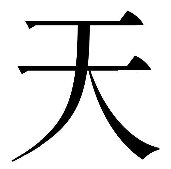 simbolo tian cunfucionismo