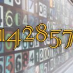 142,857: un número realmente mágico