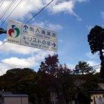 """Shingo: la ciudad en Japón con la """"Tumba de Cristo"""""""