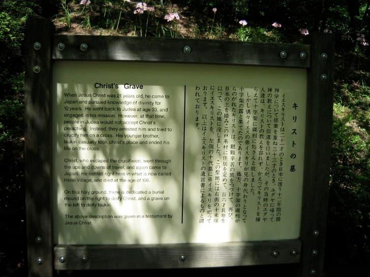letrero tumba de jesus japon