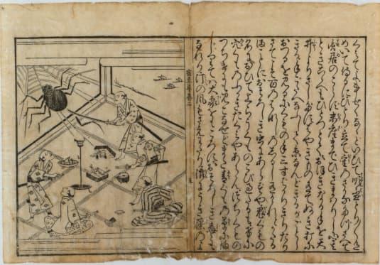 Tonoigusa libro historia samurais