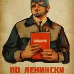Superhéroes de cómics protagonizan carteles de la era soviética