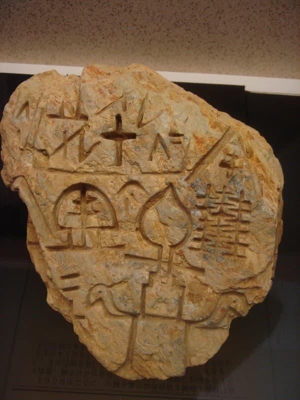 Piedras Rosetta de Okinawa