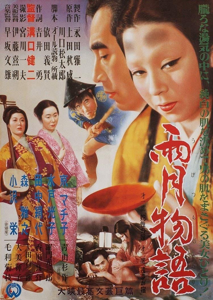 Ugetsu monogatari poster original